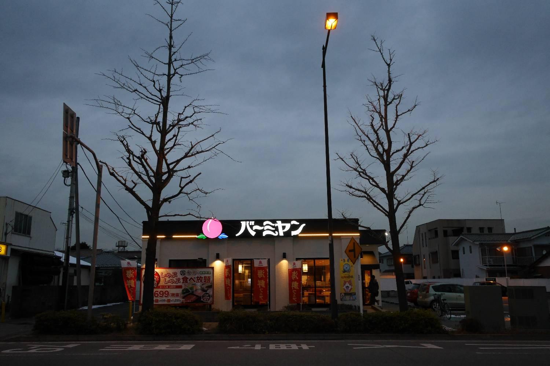 Private Chef in Hachiōji header
